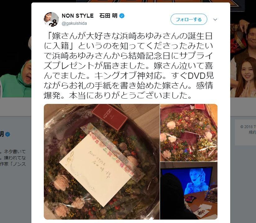 浜崎あゆみにこんなことされたら... ノンスタ石田「感情爆発」とツイート