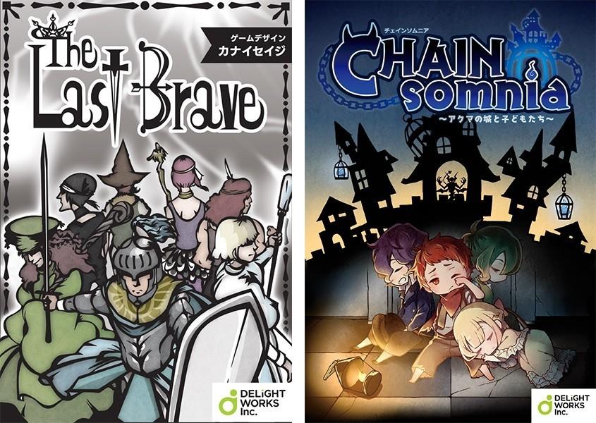 「The Last Brave」(左)、「CHAINsomnia~アクマの城と子どもたち~」