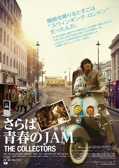 THE COLLECTORS、「さらば青春の新宿JAM」      今、新宿でロックが聞こえるか