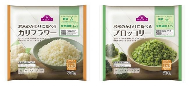 炒飯やリゾットに混ぜてもOK 「お米のかわりに食べる」2種