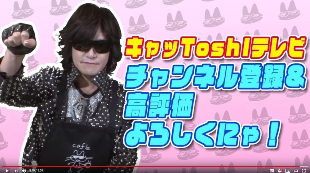 X JAPAN・Toshiよどこへ行く ユーチューバーデビューにファン仰天
