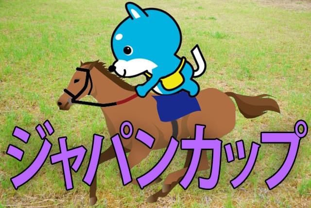 ■ジャパンカップ 「カス丸の競馬GⅠ大予想」      アーモンドアイ「1強」はホント?