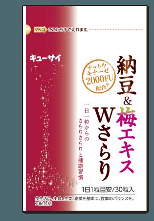 「ナットウキナーゼ」と「梅エキス」配合のサプリメント