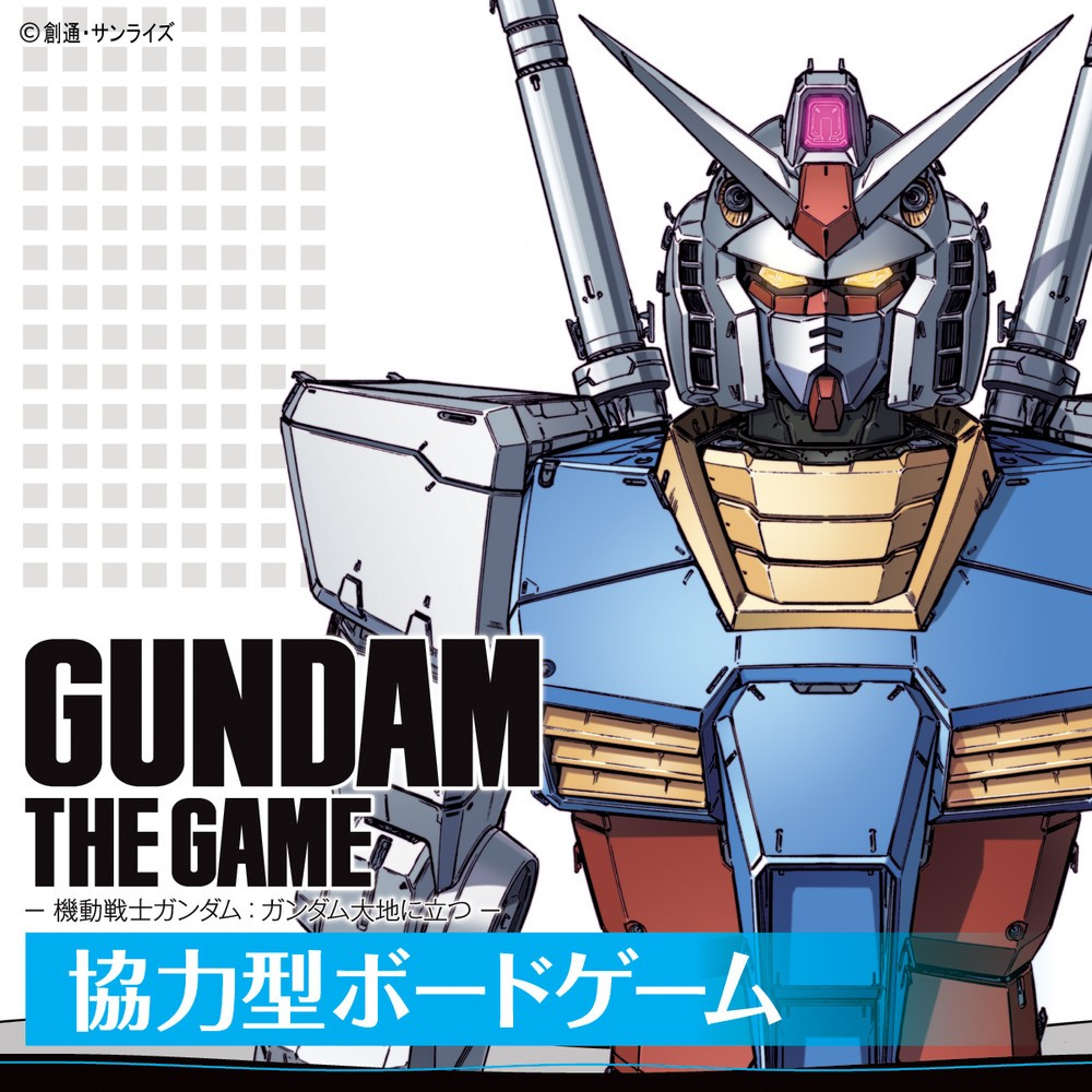 「機動戦士ガンダム」TVシリーズをシナリオ化 協力型ボードゲーム