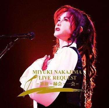 中島みゆき、「歌旅・縁会・一会」     平成最後の師走に聴く12曲