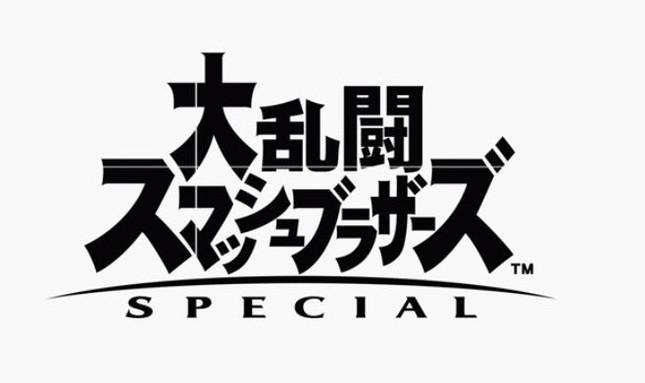 スマブラ20周年、カービィ声優らが祝福 茂木健一郎「この世の七不思議の一つ」