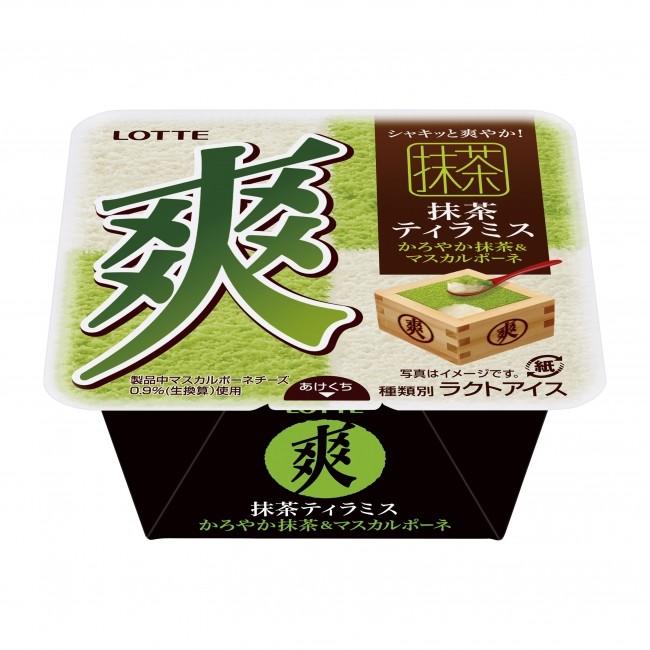 宇治抹茶に釜炒り茶をプラス すっきり芳ばしい風味の和洋折衷スイーツ