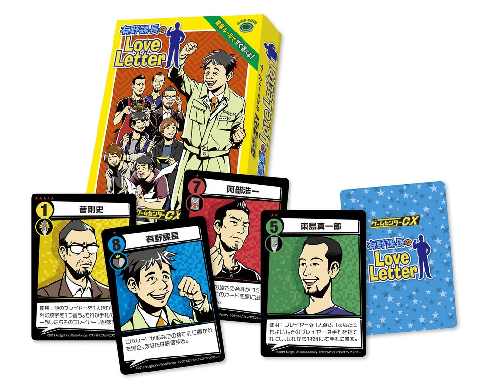 「ゲームセンターCX」がカードゲームに 「有野課長のLove Letter」