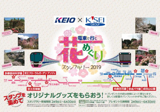 京王電鉄×京成電鉄 花の見ごろに合わせたスタンプラリー