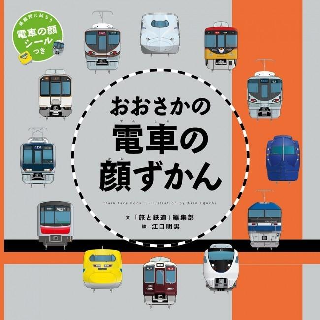 「電車の顔図鑑」のキッズ向け絵本関西バージョン