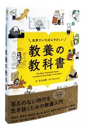歴史・心理・経済など9テーマ 「世界でいちばんやさしい 教養の教科書」