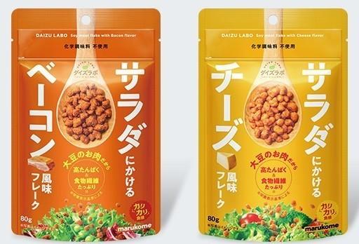 「大豆のお肉」のサラダチップ ベーコン風味とチーズ風味
