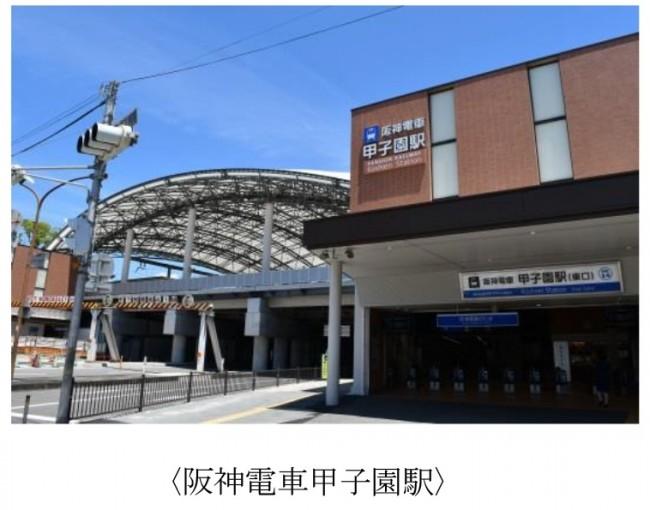「世界に一つだけの花」甲子園駅で流れる 高校野球「春のセンバツ」期間中