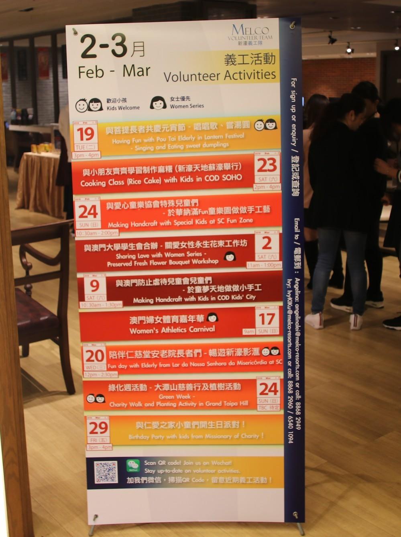 スタッフ向けにボランティア活動を紹介する看板