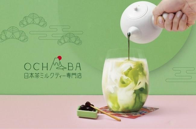日本初の日本茶ミルクティー専門店 東京・新宿にオープン