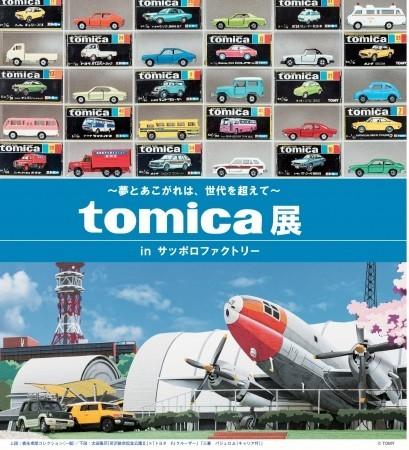 大人も子どもも楽しめるトミカの展覧会北海道で初開催!
