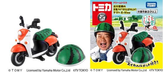 「出川哲朗の充電させてもらえませんか?」 スイカ柄の電動バイクがトミカに