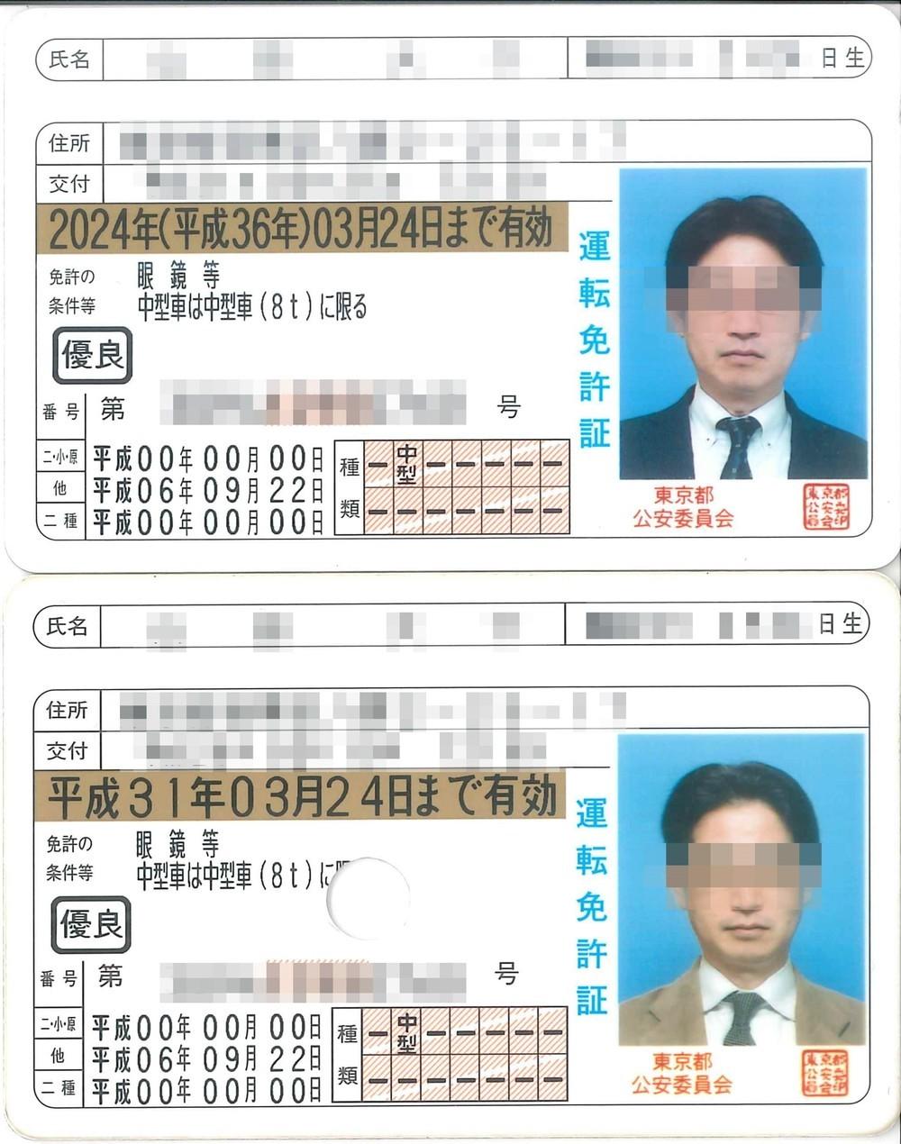 新元号発表直前の運転免許更新 「有効期限」の表記はこうなった