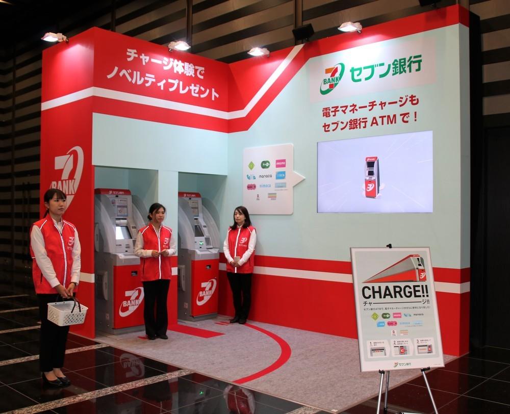 セブン銀行ATMの「電子マネーチャージ」 東京都内で体験イベント