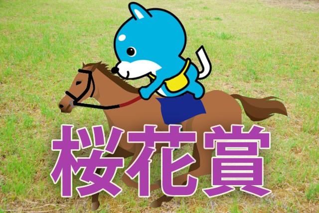 ■桜花賞「カス丸の競馬GⅠ大予想」  グランアレグリア、ダノンファンタジーで決まり?