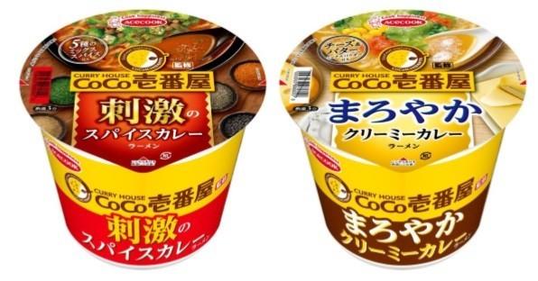 CoCo壱番屋監修のカレーラーメン2種