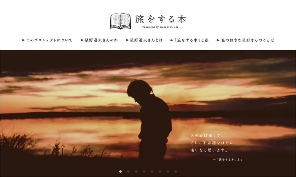 1冊の本を読みつなぐプロジェクト 感想をサイトに書き込み次の人へ託す