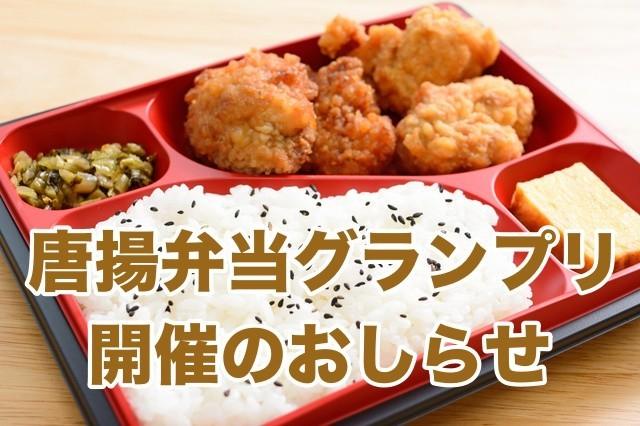 日本一のからあげ弁当を投票で決定 日本唐揚協会が開催
