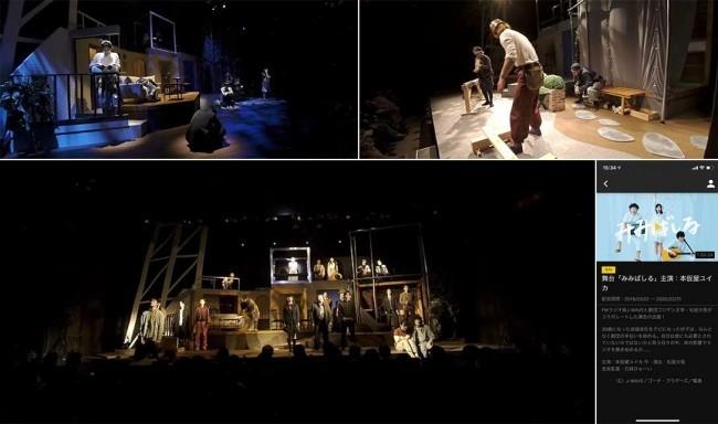 舞台上から観劇できるVR映像配信 本仮屋ユイカ主演「みみばしる」