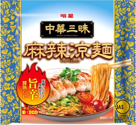 麻辣が刺激的な旨辛の冷し中華 「明星 中華三昧 麻辣涼麺」