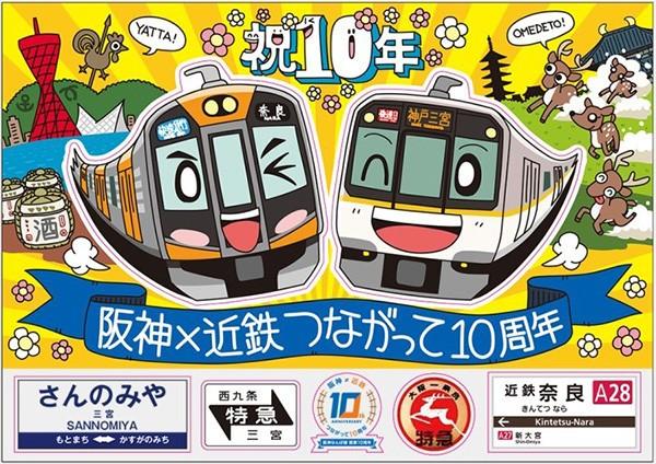 阪神と近鉄「つながって10周年記念スタンプラリー」 最後は1枚の絵に