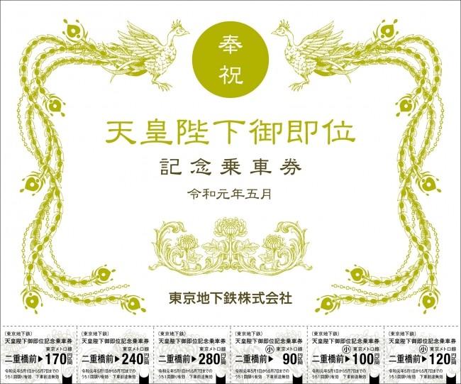 東京メトロ「天皇陛下御即位記念乗車券」 二重橋前駅で発売
