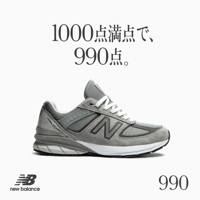ニューバランスジャパン新フラッグシップモデル「990v5」 「ブランド最高傑作」