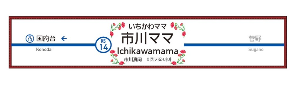 京成「市川真間」が「市川ママ」に お母さんへの感謝こめて駅名変更