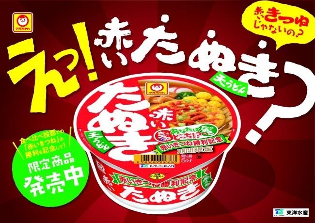「緑のたぬき」じゃなくて「赤いたぬき」 「食べ比べ投票」に負け天ぷらを取られ...