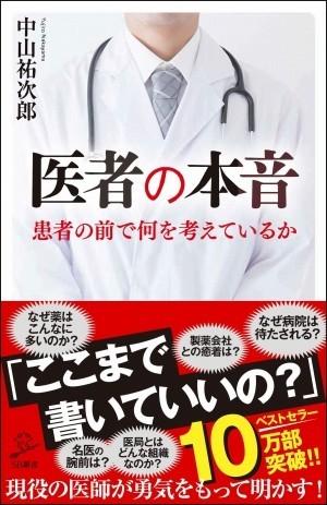 尋ねたくても聞けない「医者の本音」を明かす