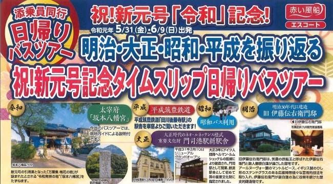 新元号「令和」記念 明治~平成を振り返る日帰りバスツアー