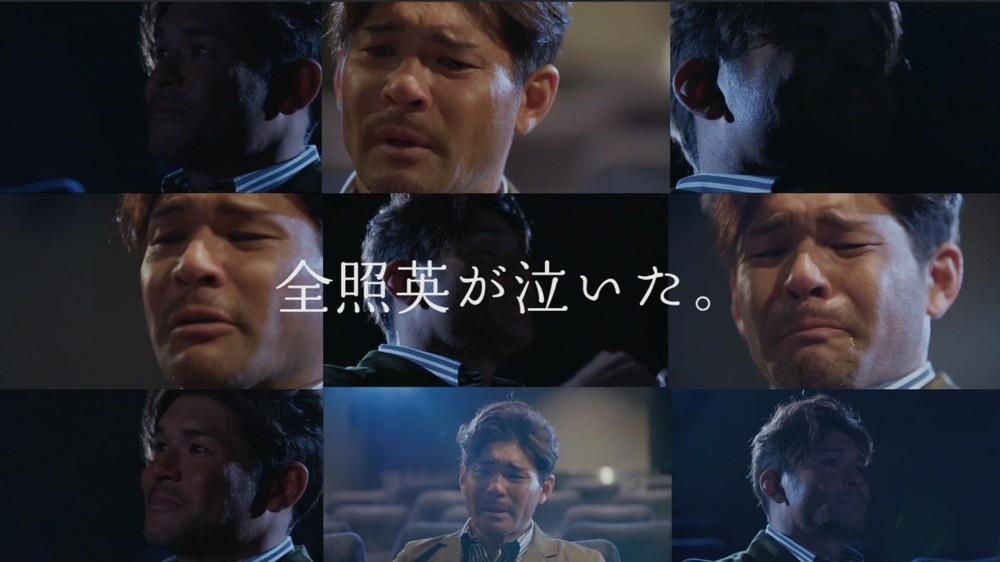 照英さんが大号泣