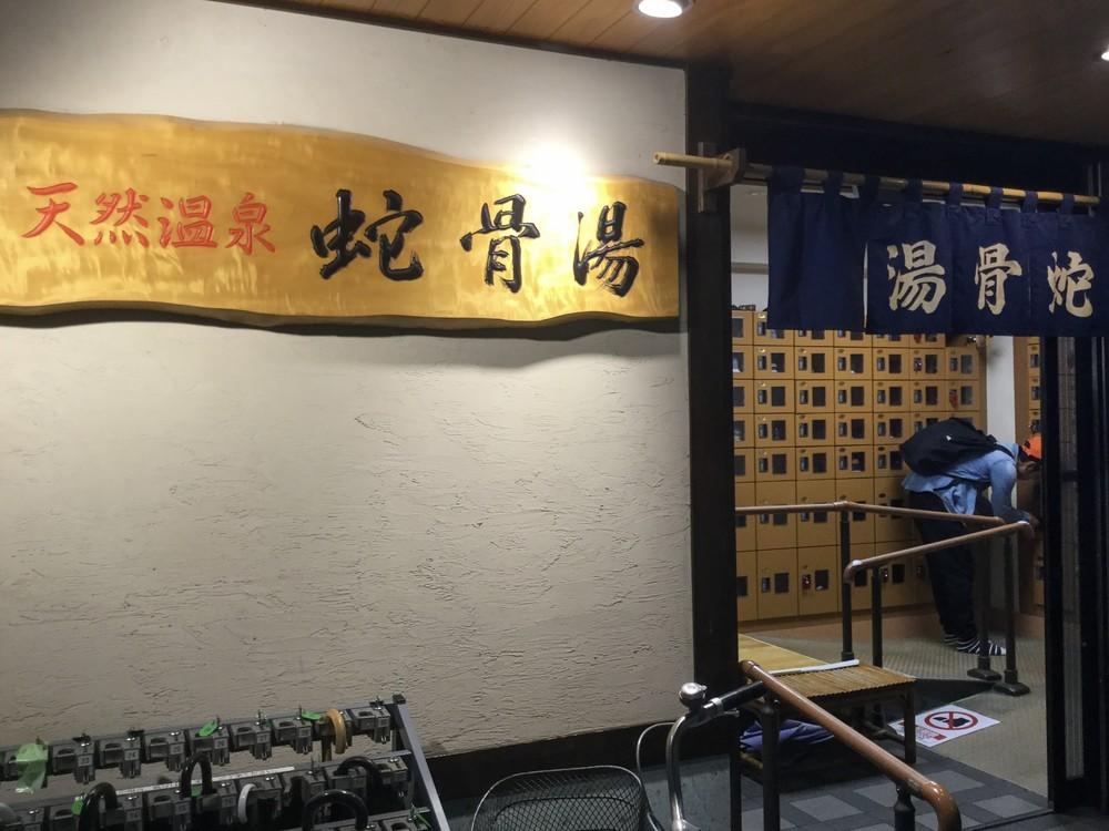 江戸時代から続く銭湯「蛇骨湯」閉店へ 浅草の名湯で記者が「ひと風呂」