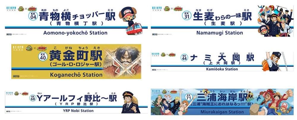 「Yアールフィ野比~駅」ってどこ? 「ふざけっぱなし」で終わらない京急の駅名装飾