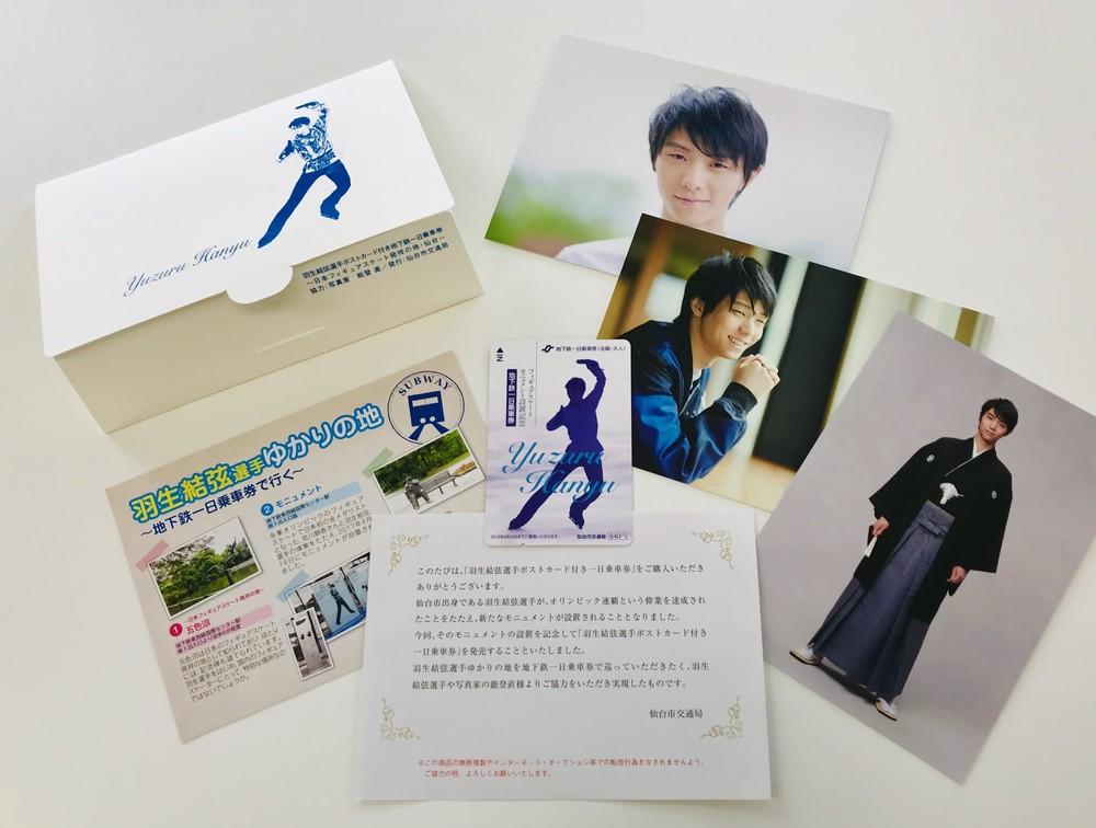 「買えなかった」ユヅリストのために 仙台市交通局が羽生選手のポストカード付き乗車券を追加販売