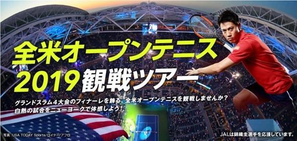宿泊先は選手愛用のホテル 「全米オープンテニス2019観戦ツアー」