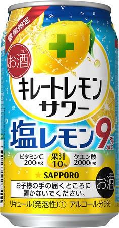塩を加えてまろやかな味わいに 「キレートレモンサワー塩レモン」