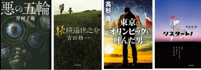 昭和と令和の東京五輪 それぞれを描いた人気小説を発表