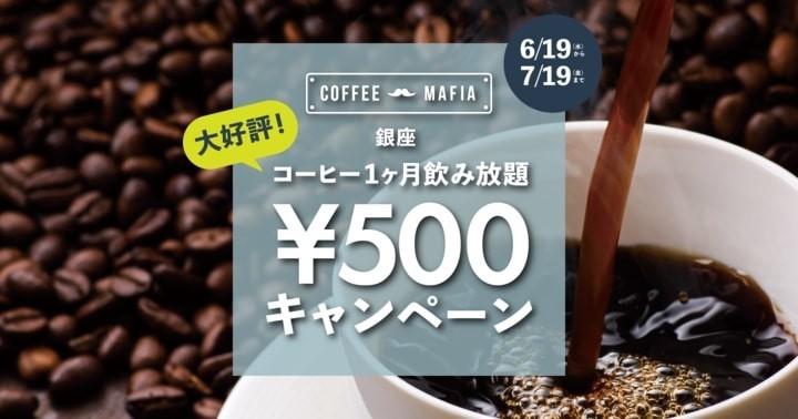ワンコインで1か月コーヒー飲み放題 月額制コーヒースタンド