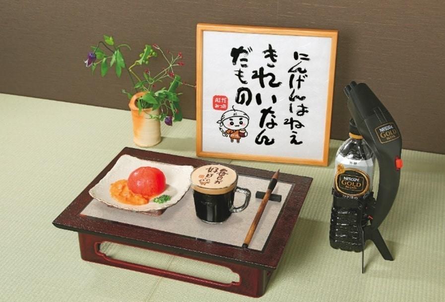 その名も「AI(えーあい)だみつを」カフェ 相田みつをの詩を学習しラテアートに