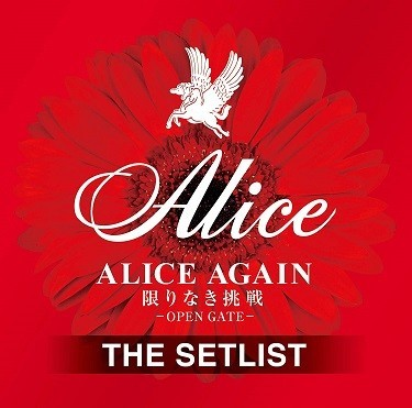 「ALICE AGAIN 限りなき挑戦-OPEN GATE-THE SETLIST」(Universal Music、アマゾンサイトより)