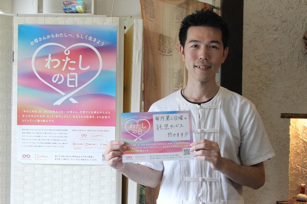 「わたしの日プロジェクト」参画店舗で、母親向け割引サービスを実施