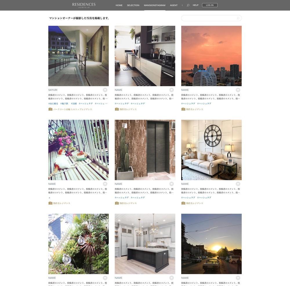 マンションオーナーが物件内や周辺環境などの写真を投稿する「マンションスタグラム」