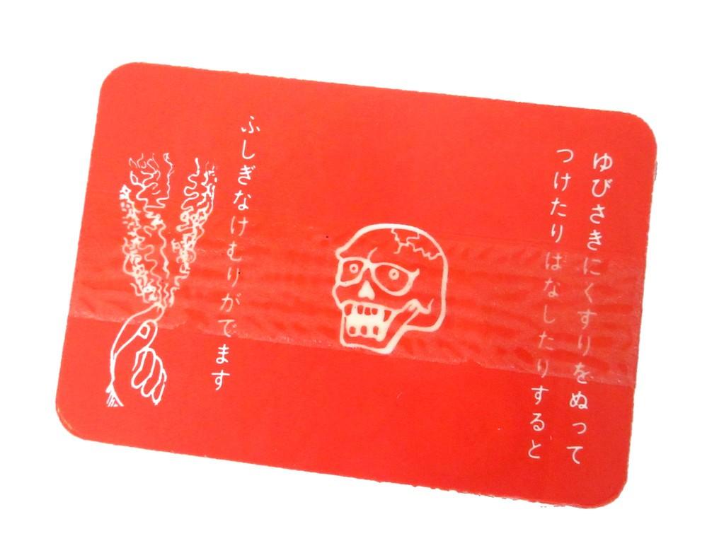 カードについている樹脂の薬を指先に塗る