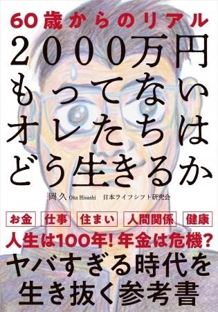 2000万円の貯金がなかったら... 年金崩壊時代を生き抜くために
